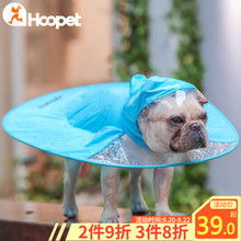 Dog raincoat UFO Shade Teddy clothes Four-foot waterproof Cape Small dog Puppies All-inclusive Pet Poncho