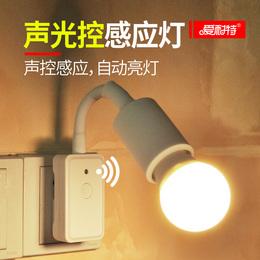 智能声光控开关灯座灯头 声控led灯家用过道楼道楼梯卧室感应灯