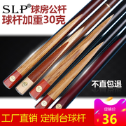 SLP billiards snooker bar head split billiard bar rod 8 Black American male single pass in the eight bar club activities