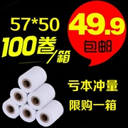 Cash register paper 57x50 thermal paper 58mm printing paper POS paper restaurant cashier machine card machine paper 100 volumes