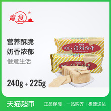 Green Food Calcium Milk Cookies 240g+ Special Calcium Milk Cookies 225g Original Crispy Casual Dim Sum Biscuits
