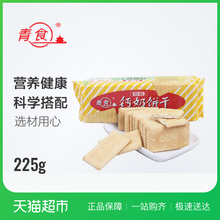 Green Food Special Calcium Milk Cookies 225g Crispy Toughness Qingdao Specialties Breakfast Old-fashioned Cookies