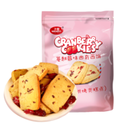 Tmall supermarket Buke Cranberry cookies 200g/ bag of cookies pastry making zero leisure food