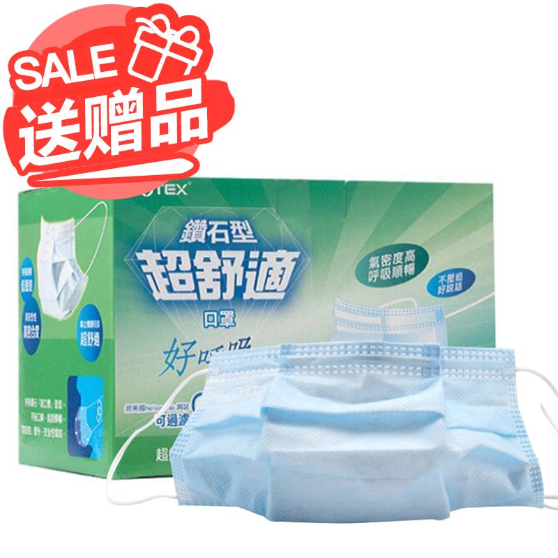 台湾进口motex一次性口罩女秋冬50片专业立体防护大包装雾霾防尘