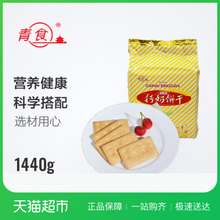 green foods refined calcium milk biscuits spree 1440g senior breakfast full of nutrition biscuits