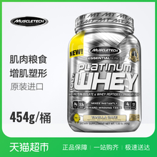 MUSCLETECH muscle technology whey protein powder 453g / barrel 1 pound fitness muscle gain powder vanilla flavor