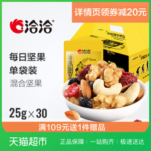 Qiaqi daily nuts mixed nut gift box 30 days 750g casual snack precisely