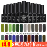 The tide of nail gel Manicure lasting nail polish color QQ Manicure Cutex pumpkin glue phototherapy nail gel genuine Bobbi