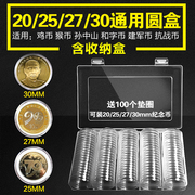 30mm washer and small round coin coin word chicken army 90th anniversary general commemorative coin box protection box