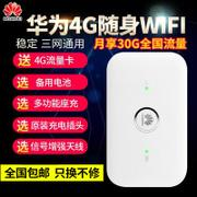 HUAWEI E5573 portable WiFi Mobile Unicom Telecom 4G wireless router network portable Internet treasure card