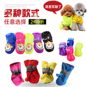 Dog shoes waterproof boots boots Tactic jelly VIP dog pet dog pet shoes boots wet shoes