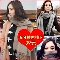 Female winter scarf new Korean version of the versatile dual-use shoulder-length solid color long school boys padded warm cashmere scarf