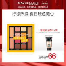 Maybelline lemon plate 12 color eye shadow disc, matte, sparkling pearl, earth color, orange, portable girl Eyeshadow box