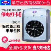 Aibo S-860SP punch machine paper cardboard paper card attendance machine card work attendance clock clock