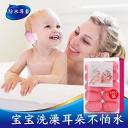 Ears pierced ear waterproof adult children's shampoo baby shower waterproof ear earmuffs earmuffs