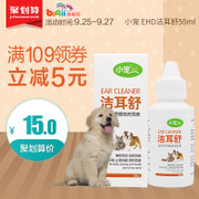 Porky small pet pet supplies EHD ear cleaning Shu 50ml cats and dogs Auristilla ear wash water ear ear mites