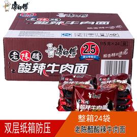 康师傅老陈醋酸辣牛肉面 经典整箱方便面泡面袋面 115g/24袋 批发
