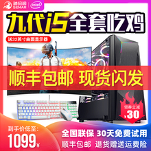 Core i5 9400f / gtx1650 single display chicken eating game computer host assembly desktop computer complete set with 32 inch display