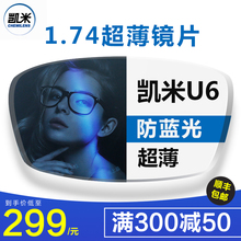 KAMY Lens 1.74 Ultra-thin Korean Myopic Aspheric Blu-ray Proof Lens U6 Highly Matched Lens U2