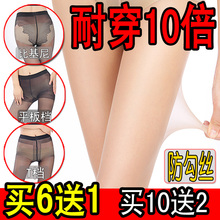 Anti-hook silk pantyhose summer thin section invisible flesh sexy black stockings female long tube T-piece Siamese