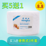 Monris disposable towel Cotton beauty salon special face towel paper towel clean cleansing cotton cotton