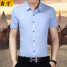 Short sleeved shirt based mass thin middle-aged man new men's shirt collar iron standard