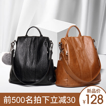 Leather shoulder bag female 2018 new Korean version of the wild leather bag travel bag casual soft leather anti-theft backpack tide