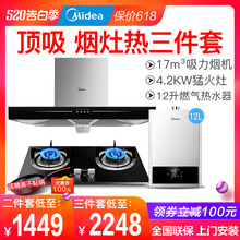 Midea range hood gas stove set three piece set