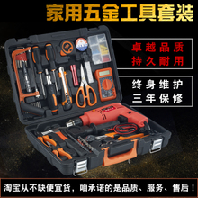 Household multifunctional electric toolbox hardware tools woodworking drill tool set hydropower maintenance vehicle