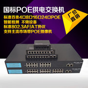 Nest Guest Standard Poe switch hundred trillion 5 mouth 8 mouth 9 mouth 10 mouth 12 mouth 16 mouth 24 port Poe Power switch
