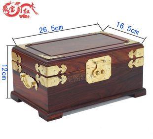红酸枝木雕家居饰品首饰盒收纳盒 珠宝戒指工艺品梳妆盒 特价包邮