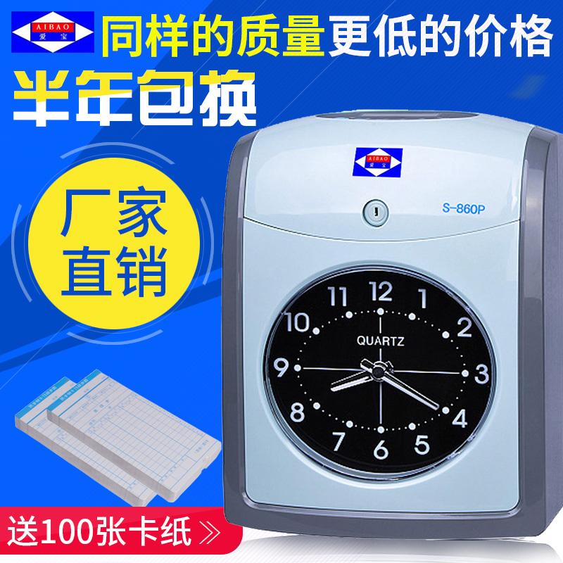Aibo S-860SP punch machine card attendance machine to punch attendance machine paper cassette clock