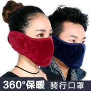 Special offer every day in winter cycling wind mouth mask and ear muffs warm winter cold cycling masks