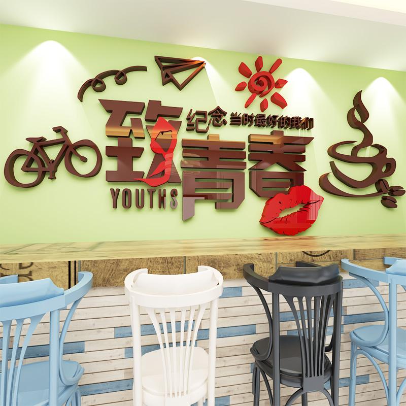 致青春咖啡蛋糕服装精致小店背景大学生宿舍墙上装饰3d立体墙贴画