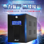 UPS uninterruptible power supply SVC server 720W regulator 3 computer single stand 45 minute USB automatic switch machine