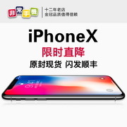 Phased purchase rapid Shipments apple/Apple IPhone x Apple 10 full netcom apple X full Screen phone