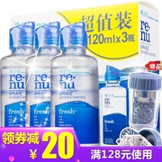Send washer mirror box Bausch & Lomb glasses care solution 120ml*3 SK refreshing moisturizing cosmetic contact lenses