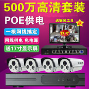 5 million POE digital high-definition network monitoring equipment set with a display camera camera supermarket home
