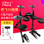Ringway td92 electronic drum drum TD82 electronic drum drum electronic drums adult children learning musical instruments