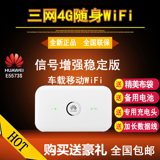 Huawei mobile telecommunications unicom 3 g4g E5573s - 856/853 wireless router portable wifi Internet treasure card