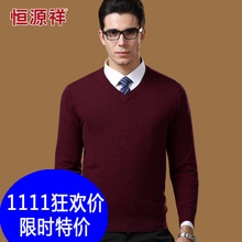 Hengyuanxiang cashmere Mens V neck sweater knit sweater cashmere sweater YAR141500 new middle-aged man