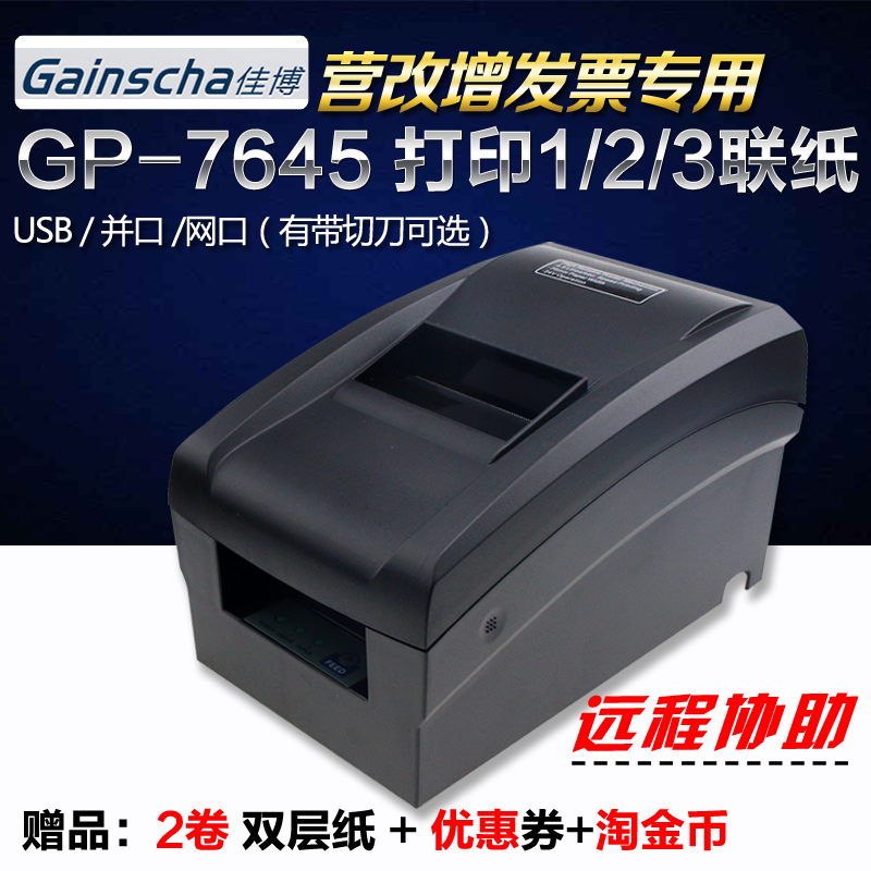 Gpilot GP-7645 stylus printer 76 pin two with three layers of paper POS76 replacing business tax with value-added tax(VAT) roll type invoice