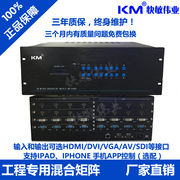 Mixed matrix 8 in 8 out of the HDMI/DVI/VGA/AV video conferencing screen audio and video digital matrix