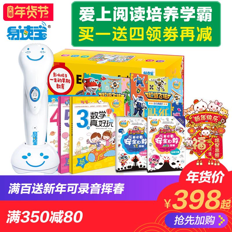易读宝点读笔E9000B升级版套装 幼儿益智玩具早教机0-3-6岁点读机