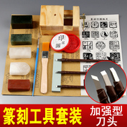 Cutting tool set starter introduction to a full set of white steel seal knife seal stone Shoushan Stone tutorial