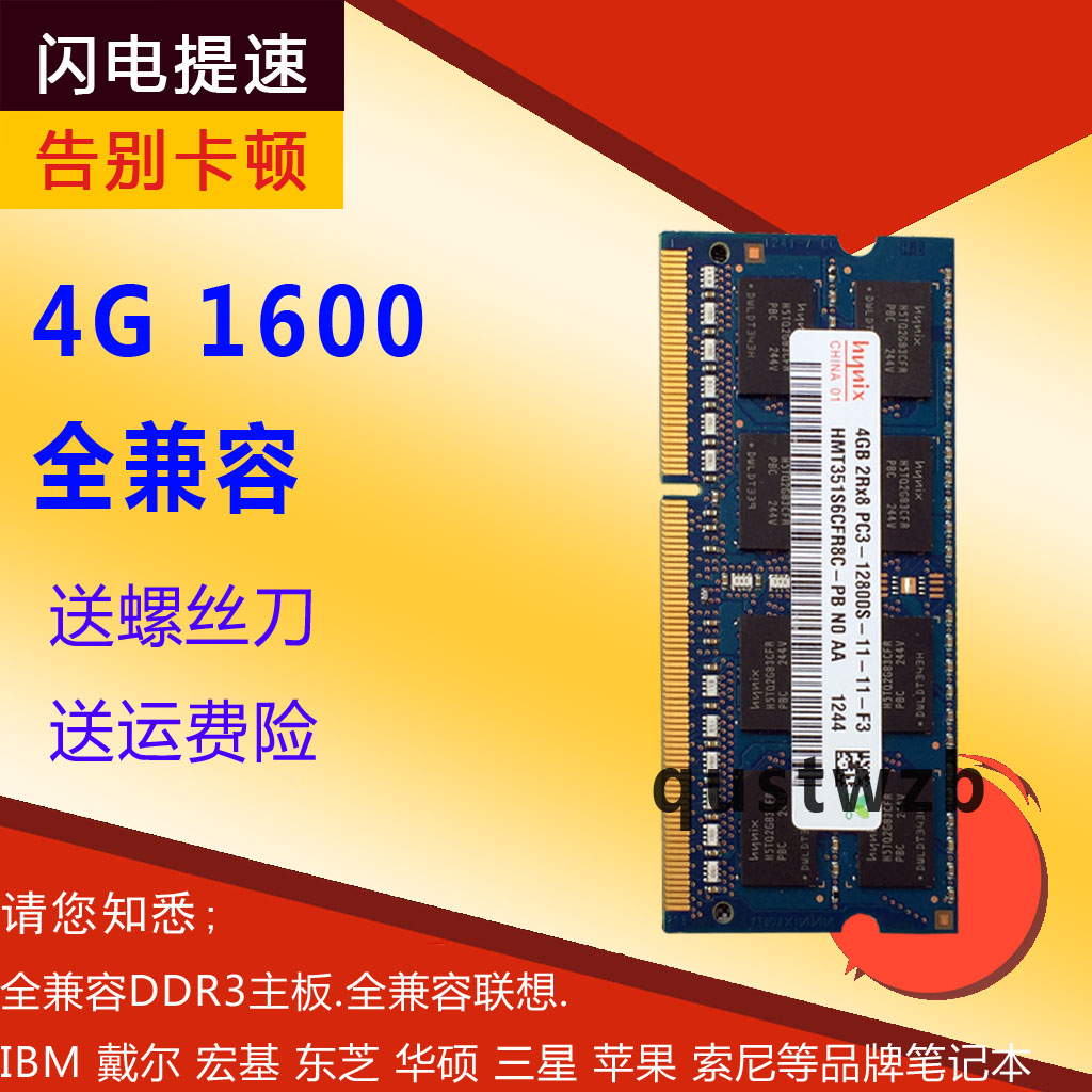 Hynix /HYNIX 4G DDR3 1600 notebook memory fully compatible to support dual pass voltage scaling 1.5V