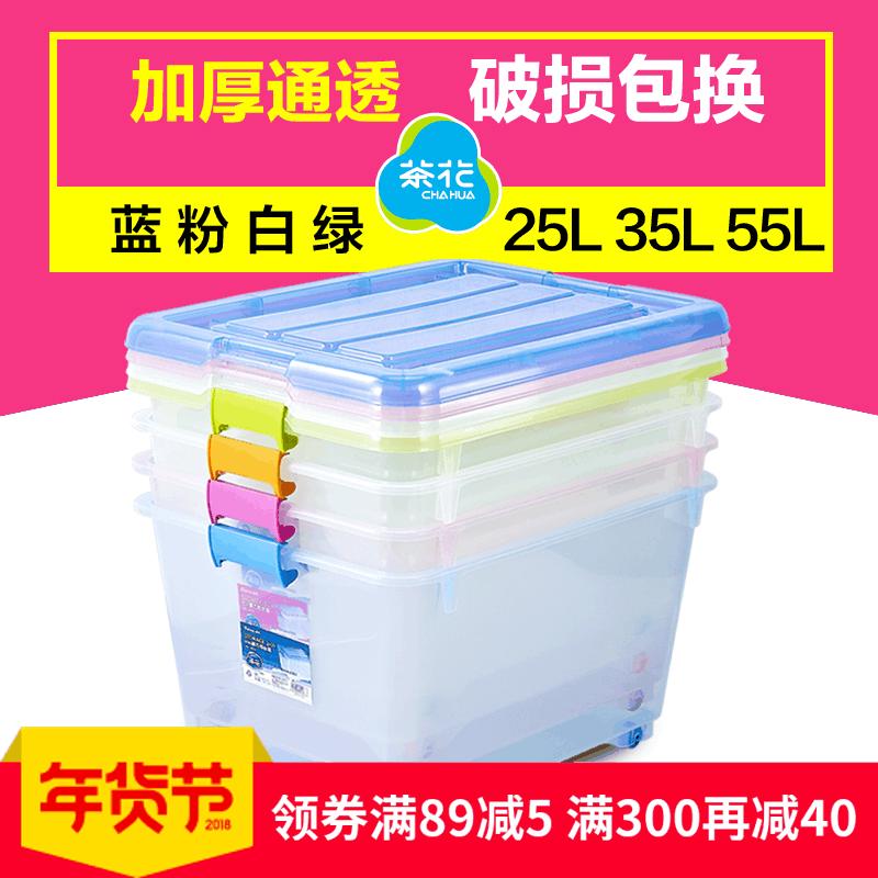 茶花收纳箱塑料透明储物箱内衣服衣物大号收纳盒有盖被子整理箱子