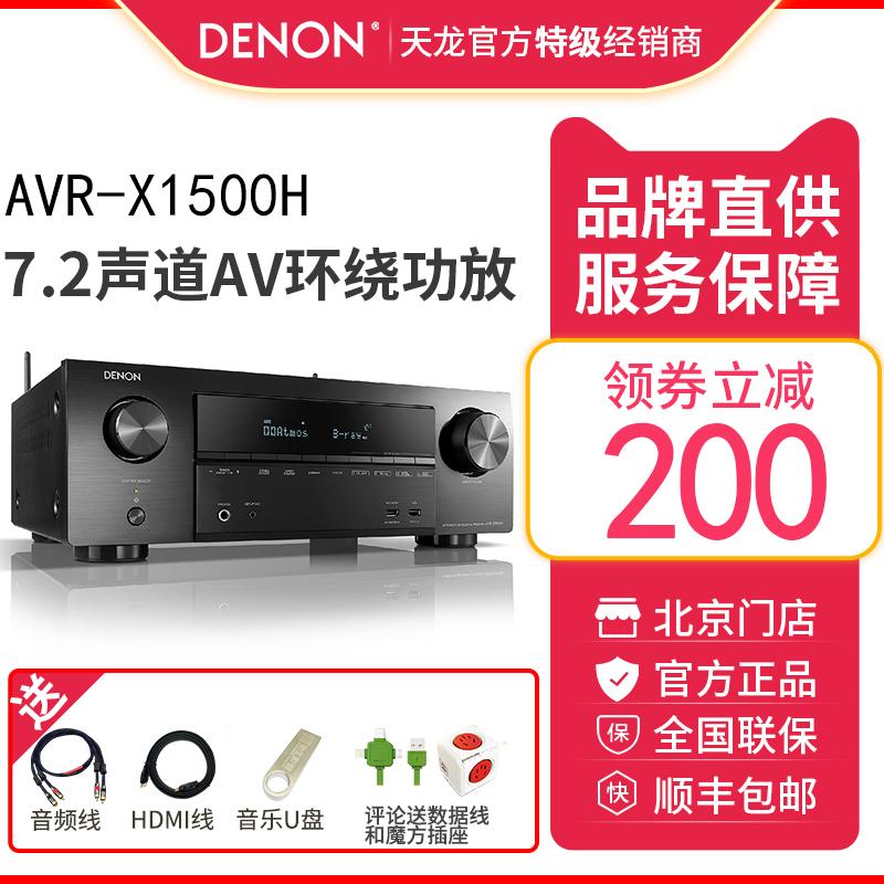 38 46] Denon/Tianlong AVR-X4500H/X4400WH/X7200WA Family