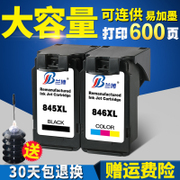 Rambo compatible Canon PG845 ink cartridge CL846 IP2880 2400 2500 MG2580s cartridge even for