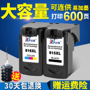Rambo Compatible Canon PG815 Ink Cartridge CL816 Ink Cartridge with MP288 259 368 IP2780 Ink Cartridge